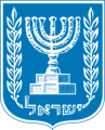 emblem_of_israel-svg-243x300[1]